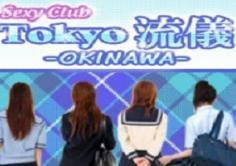 Tokyo流儀(とうきょうりゅうぎ)の紹介