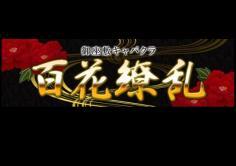 百花繚乱(ひゃっかりょうらん)の紹介