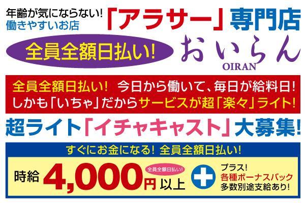 アラサー専門店・おいらんの紹介1