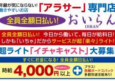 アラサー専門店・おいらんの紹介・サムネイル1