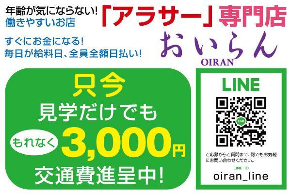 アラサー専門店・おいらんの紹介3