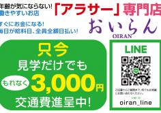 アラサー専門店・おいらんの紹介・サムネイル3