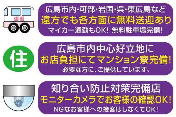 アラサー専門店・おいらんの紹介4