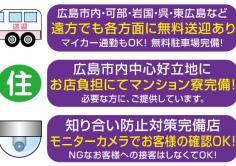 アラサー専門店・おいらんの紹介・サムネイル4