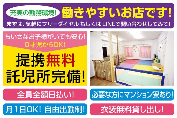 アラサー専門店・おいらんの紹介5