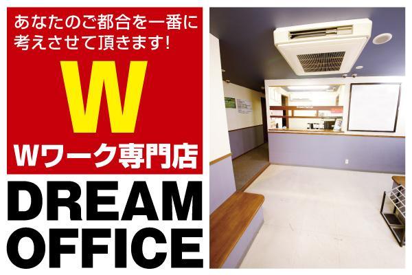 DREAM OFFICE(Wワーク専門店・ドリームオフィス)の紹介0