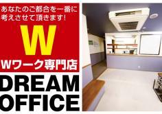 DREAM OFFICE(Wワーク専門店・ドリームオフィス)の紹介