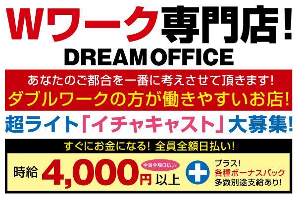 DREAM OFFICE(Wワーク専門店・ドリームオフィス)の紹介1