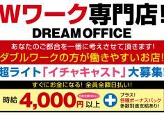 DREAM OFFICE(Wワーク専門店・ドリームオフィス)の紹介・サムネイル1
