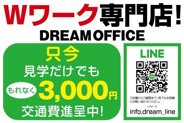 DREAM OFFICE(Wワーク専門店・ドリームオフィス)の紹介3