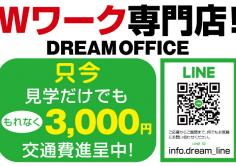 DREAM OFFICE(Wワーク専門店・ドリームオフィス)の紹介・サムネイル3