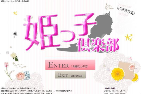 姫っ子倶楽部(ヒメッコクラブ)の紹介0