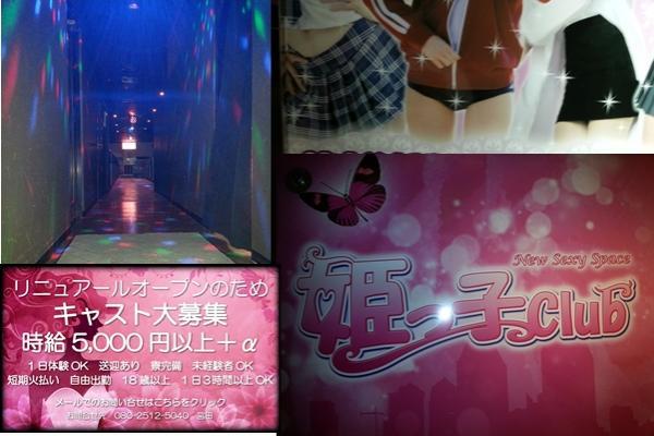 姫っ子倶楽部(ヒメッコクラブ)の紹介1