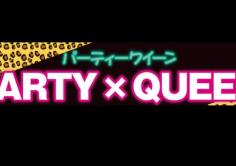 Party and Queen (パーティー&クイーン)の紹介