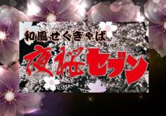 夜桜セブン(ヨザクラセブン)の紹介