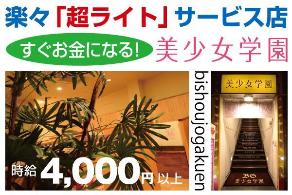 学生服専門店・美少女学園(びしょうじょがくえん)の紹介0