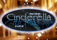 Cinderella(シンデレラ)の紹介