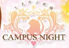 ススキノ水商 CAMPUS NIGHT(キャンパスナイト)の紹介