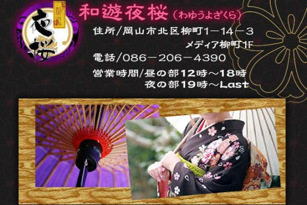 和遊 夜桜(わゆう よざくら)の紹介1