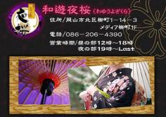 和遊 夜桜(わゆう よざくら)の紹介・サムネイル1