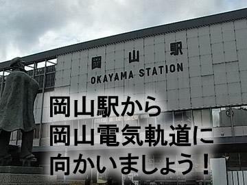 岡山駅から 岡山電気軌道を使い セクキャバ夜桜までの道を案内いたします。