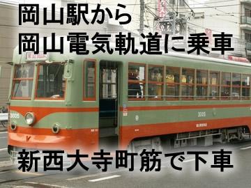 岡山電気軌道に乗車をして、 新西大寺町筋で下車をします。