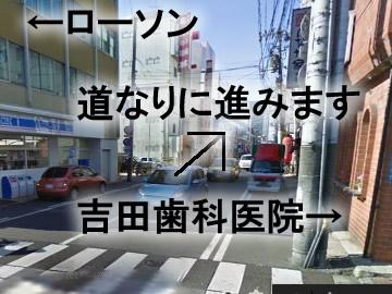 吉田歯科医院と、ローソンの間の道を入って道なりに進みます。