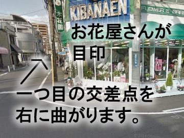 道なりに進むと、一つ目の交差点の右側に KIBANAEN と言うお花屋さんがあり、ここを右にまがります。 そして、一つ目の交差点を右に曲がります。