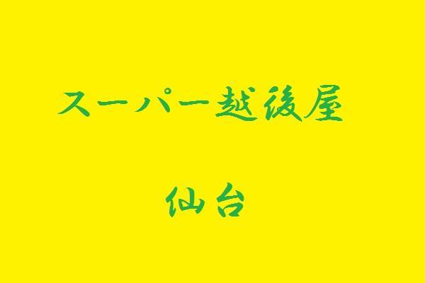 スーパー越後屋 仙台(スーパーえちごや せんだい)の紹介0