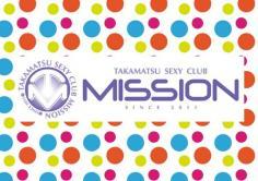 MISSION(ミッション)の紹介