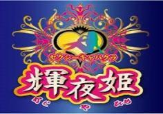 輝夜姫(かぐやひめ)の紹介