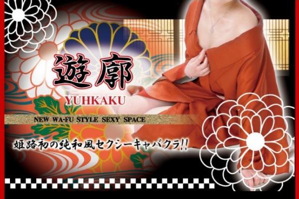 姫路 セクキャバ 遊廓(ヒメジ セクキャバ ユウカク)の紹介0