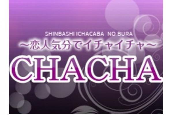 CHACHA(チャチャ)の紹介1