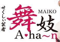 舞妓Aha~n(まいこあはーん)の紹介