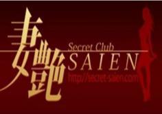 妻艶-saien-(さいえん)の紹介