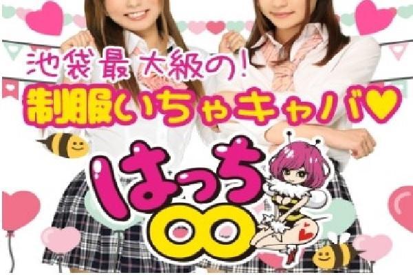 はっち8(ハッチ)の紹介7