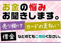 新宿プリティーゲッター(シンジュクプリティーゲッター)の紹介・サムネイル3