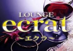 LOUNGE ecrat(ラウンジエクラ)の紹介