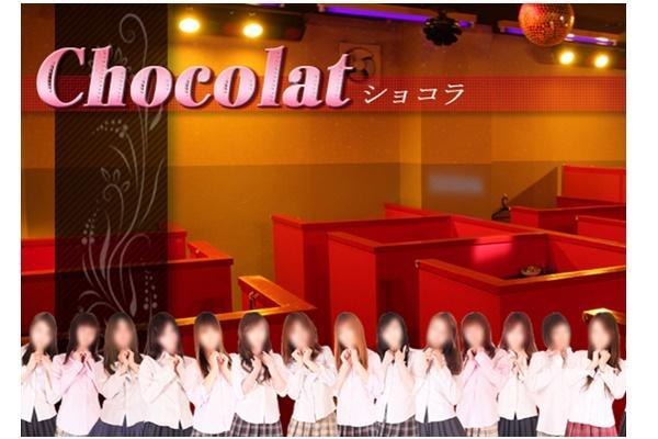 chocolat(ショコラ)の紹介0