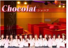 chocolat(ショコラ)の紹介