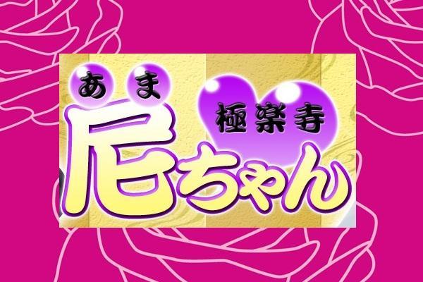極楽寺 尼ちゃん(ゴクラクジアマチャン)の紹介0
