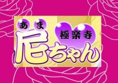 極楽寺 尼ちゃん(ゴクラクジアマチャン)の紹介