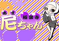 極楽寺 尼ちゃん(ゴクラクジアマチャン)の紹介・サムネイル1