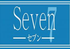 Seven(セブン)の紹介