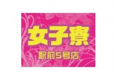 女子寮駅前5号店(じょしりょうえきまえごごうてん)の紹介