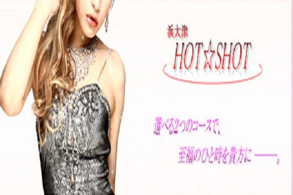 HOT☆SHOT(ホットショット)の紹介0