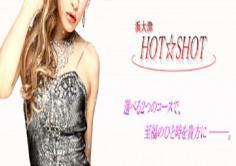 HOT☆SHOT(ホットショット)の紹介