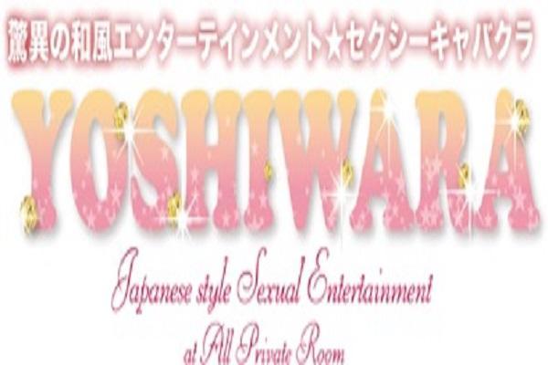 YOSHIWARA(ウエノヨシワラ)の紹介0