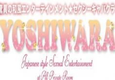 YOSHIWARA(ウエノヨシワラ)の紹介