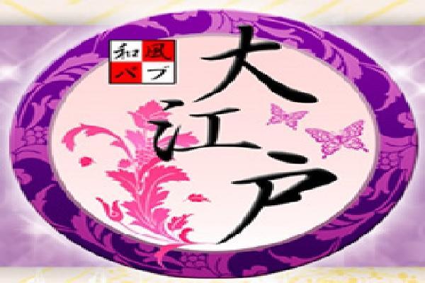 大江戸(おおえど)の紹介0